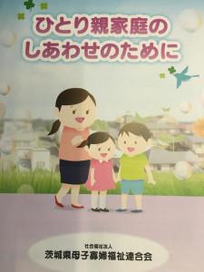 茨城県母子寡婦福祉大会に出席しました