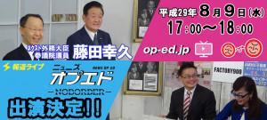 20170809ニューズオプエド出演