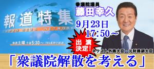 明日(9/23)、TBS系列「報道特集」に出演します!