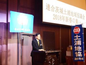 連合茨城土浦地域協議会「2018年新春の集い」でご挨拶させて頂きました