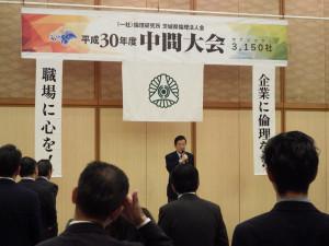茨城県倫理法人会中間大会に出席をさせて頂きました