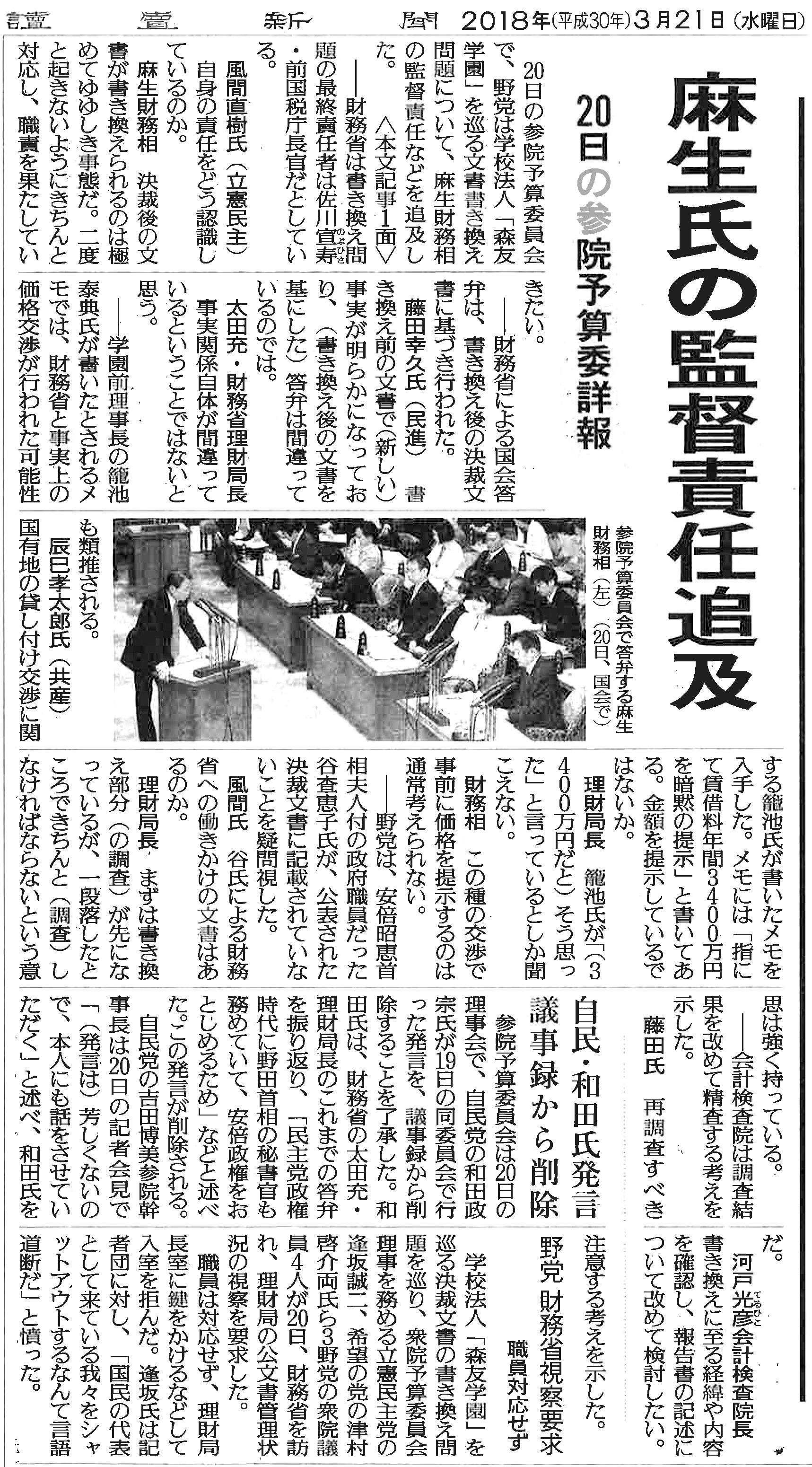 【読売新聞】麻生氏の監督責任追及 20日の参院予算委詳報
