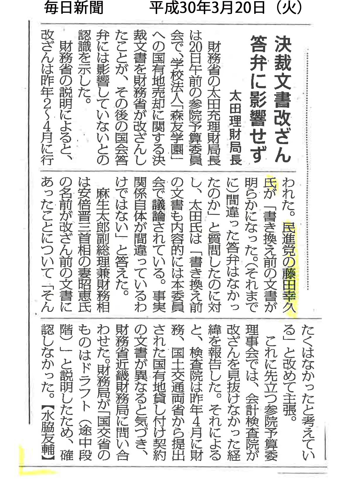 【毎日新聞】決裁文書改ざん 答弁に影響せず