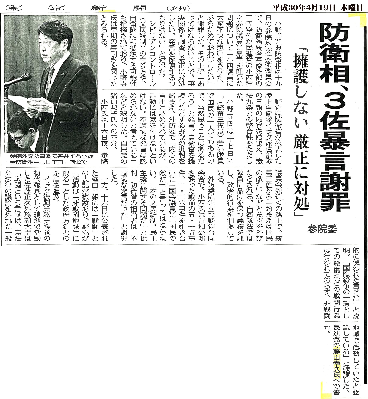 【東京新聞】防衛相、3佐暴言謝罪「擁護しない 厳正に対処」