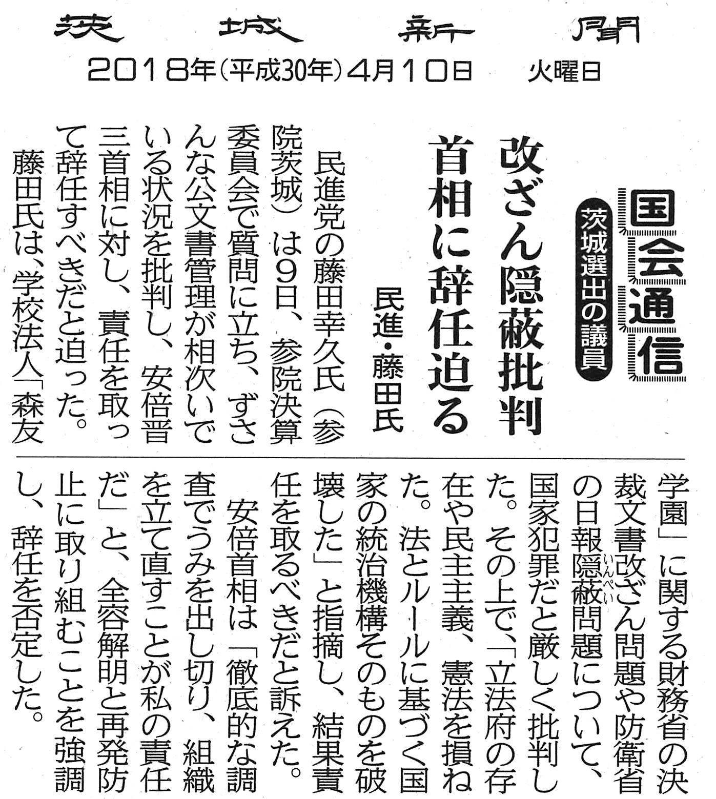 【茨城新聞】国会通信 改ざん隠蔽批判 首相に辞任迫る
