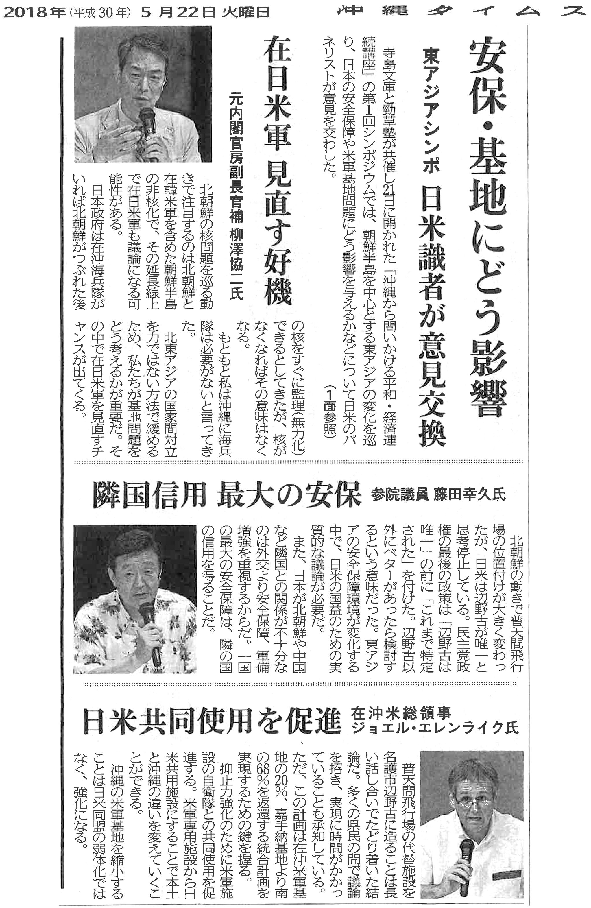 【沖縄タイムス】安保・基地にどう影響 東アジアシンポ日米識者が意見交換