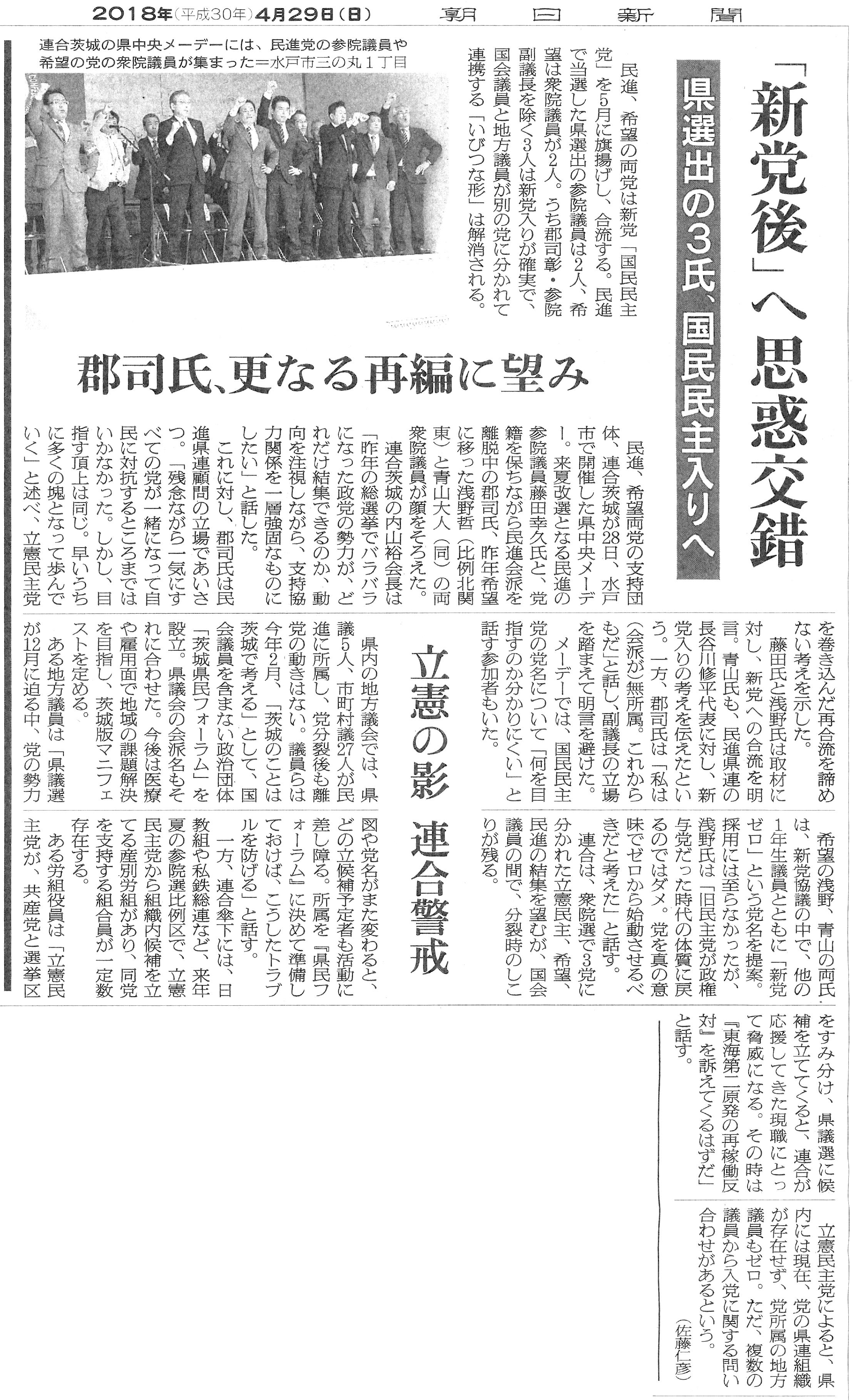 【朝日新聞】「新党後」へ思惑交錯 県選出の3氏、国民民主へ