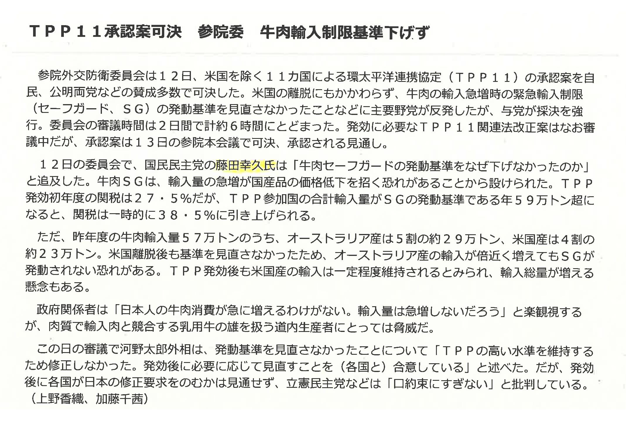 【北海道新聞速報】TPP11承認案可決 参院委 牛肉輸入制限基準下げず