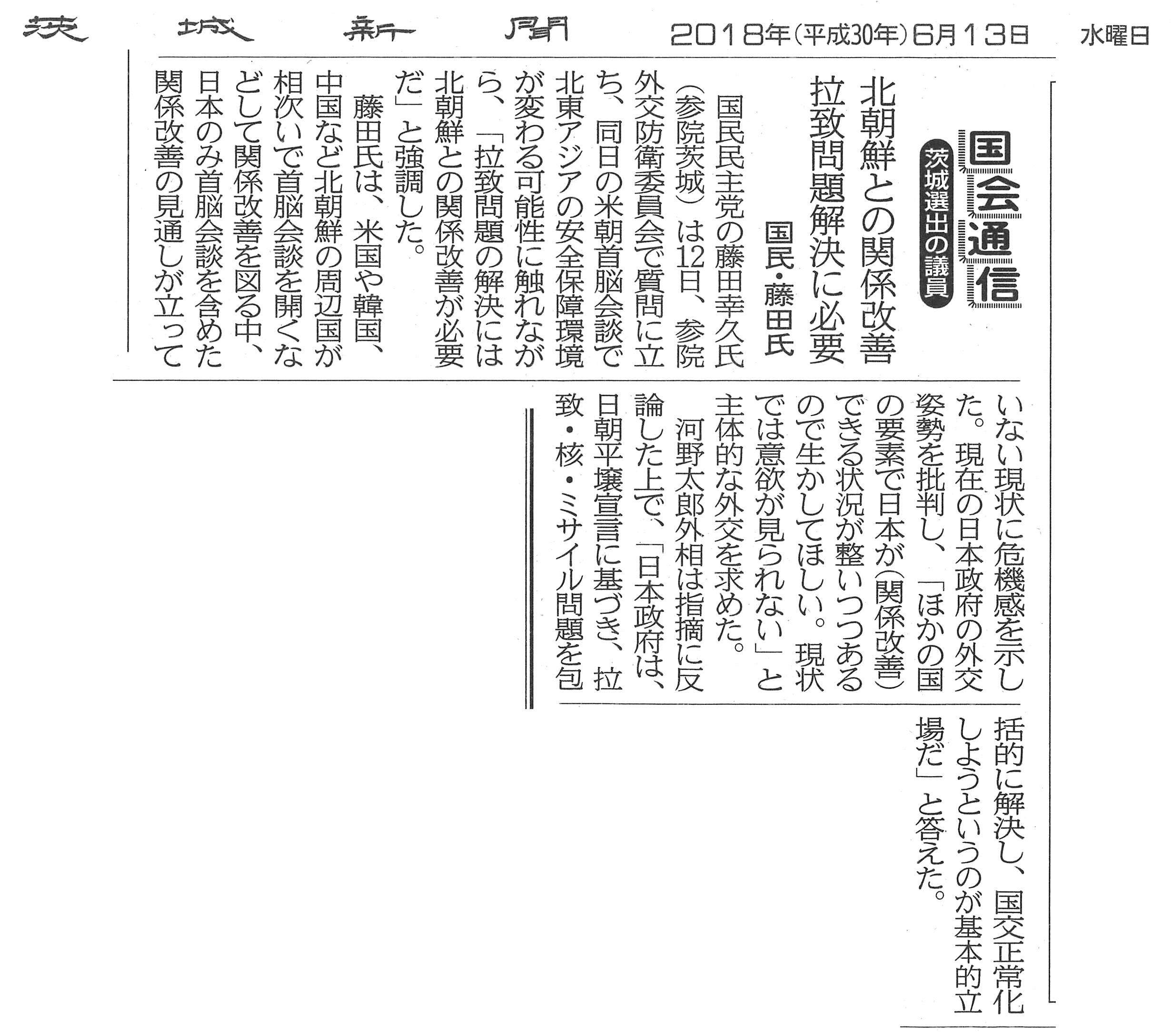 【茨城新聞】国会通信 北朝鮮との関係改善 拉致問題解決に必要