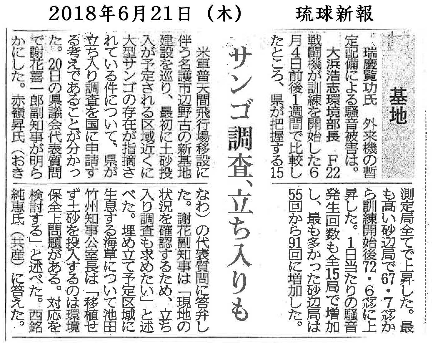 【琉球新報】サンゴ調査、立ち入りも