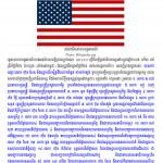 カンボジア選挙視察報告(7/27~7/30)