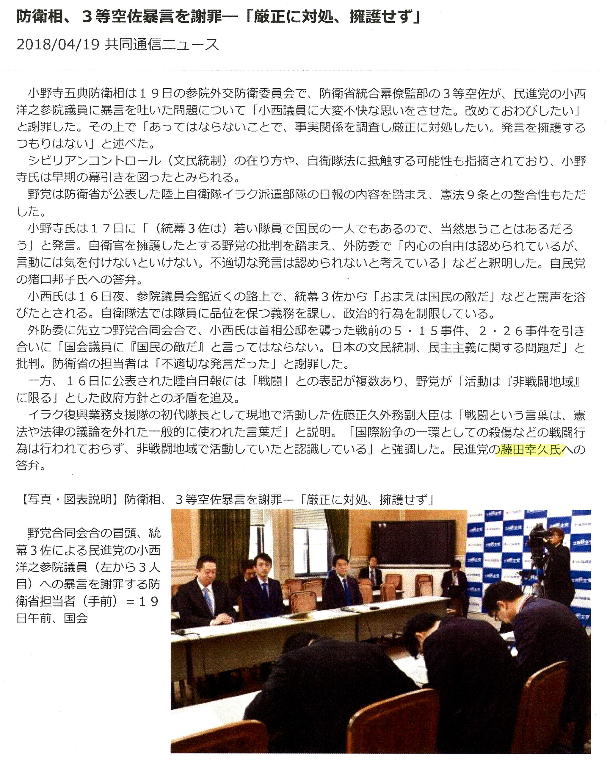 【共同通信ニュース】防衛相、3等空佐暴言を謝罪 「厳正に対処、擁護せず」