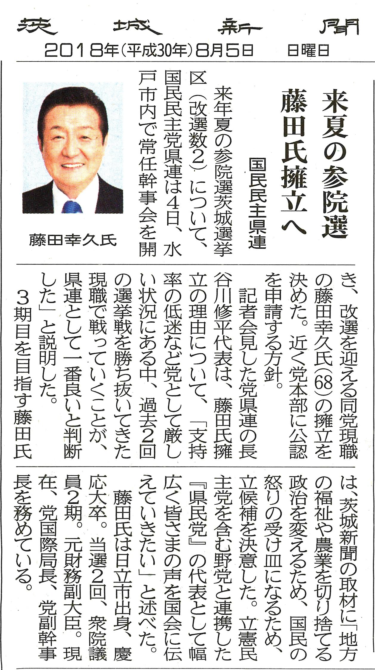 【茨城新聞】来夏の参院選 藤田氏擁立へ 国民民主県連