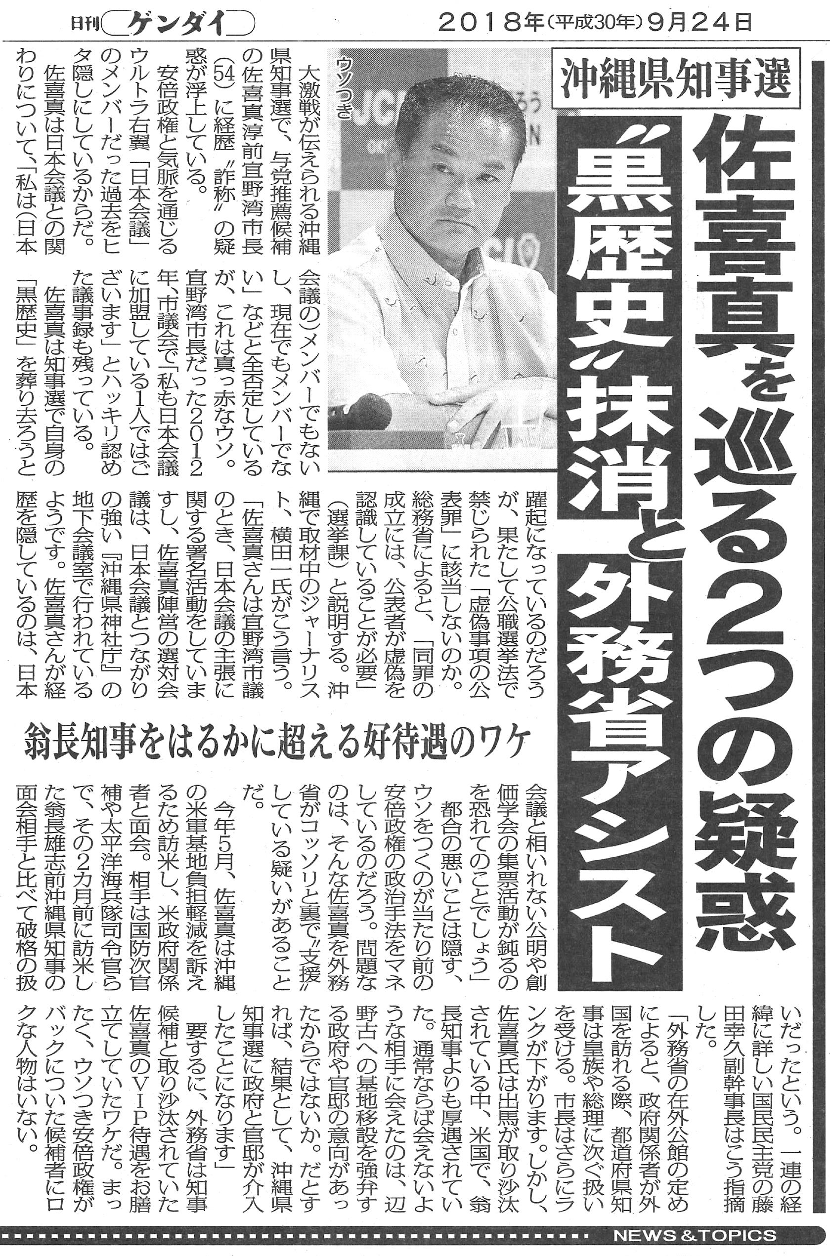 【日刊ゲンダイ】沖縄県知事選 佐喜真を巡る2つの疑惑
