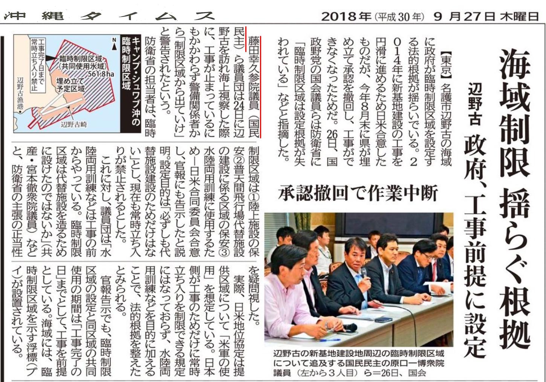 【沖縄タイムス】海域制限 揺らぐ根拠 辺野古 政府、工事前提に設定