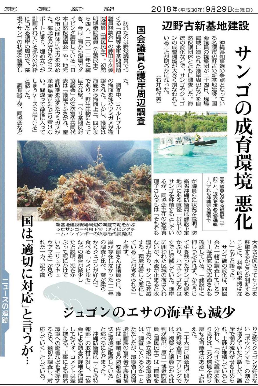 【東京新聞】サンゴの成育環境悪化 辺野古新基地建設 国会議員ら護岸周辺調査