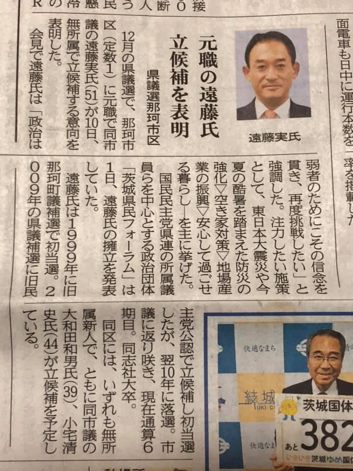 遠藤実さんが12月の茨城県議会議...