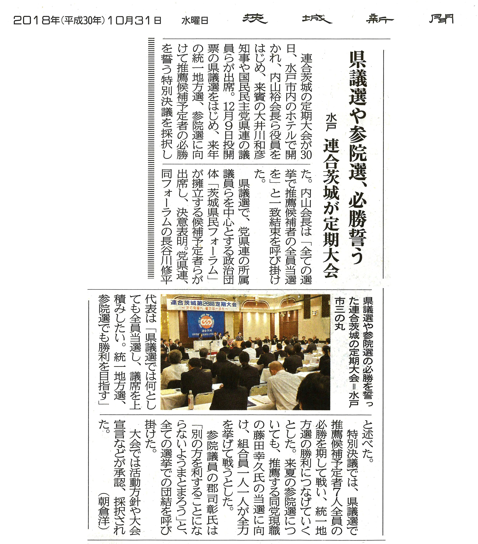 【茨城新聞】県議選や参院選、必勝誓う 連合茨城が定期大会