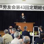 水戸老友会総会に出席しました