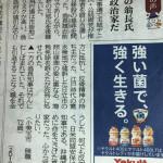 9日午後、翁長雄志前沖縄県知事の県民葬に出席します
