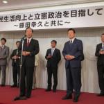 東京で「国民生活向上と立憲政治を目指して~藤田幸久と共に~」を開催しました