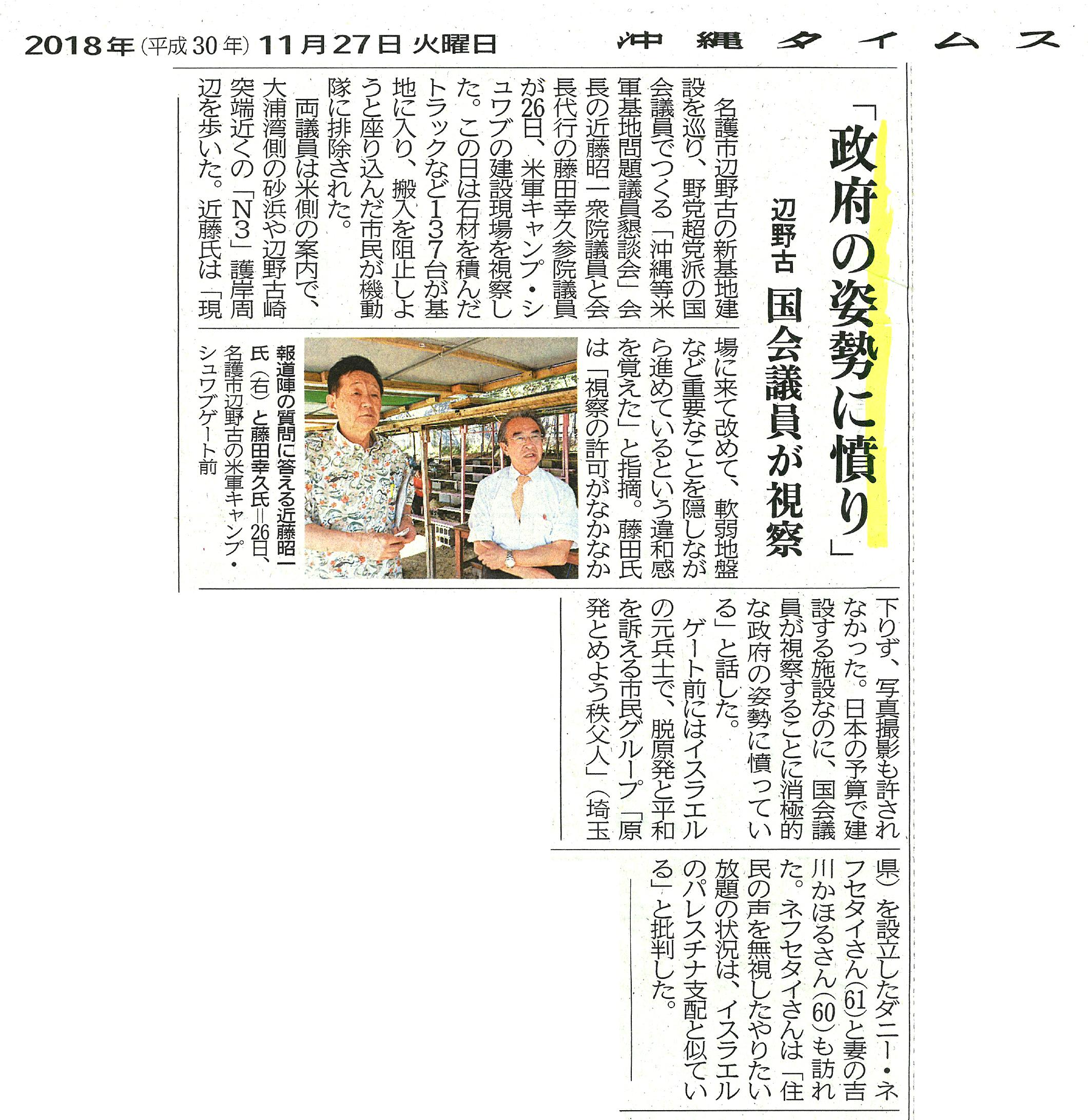 【沖縄タイムス】「政府の姿勢に憤り」 辺野古 国会議員が視察