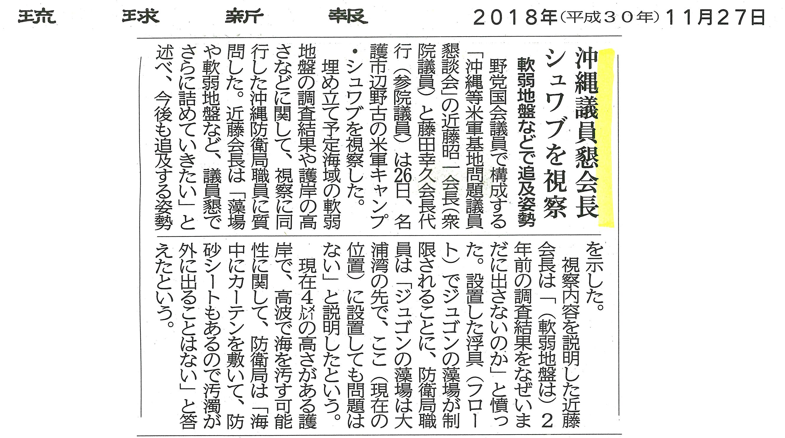 【琉球新報】沖縄議員懇会長シュワブを視察 軟弱地盤などで追及姿勢