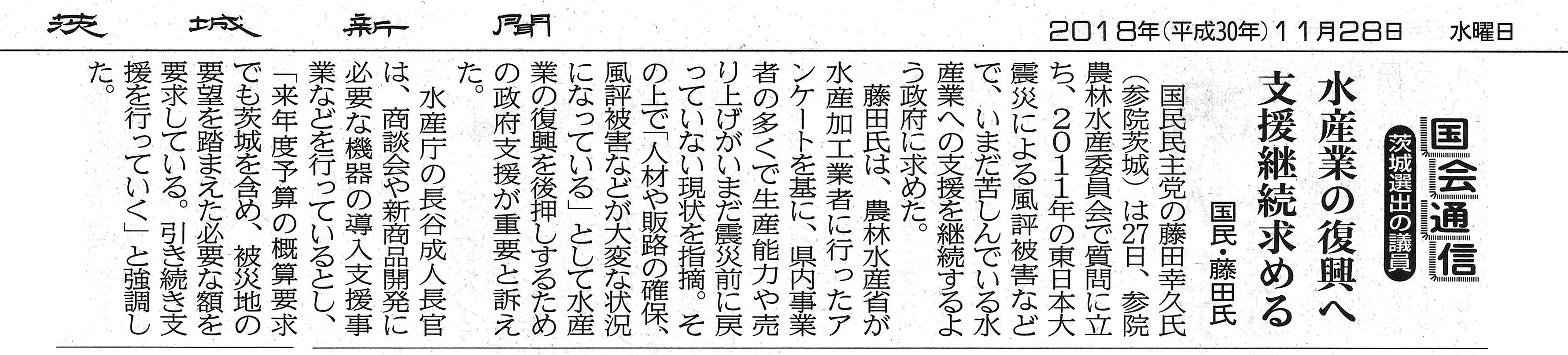 【茨城新聞】国会通信 水産業の復興へ 支援継続求める
