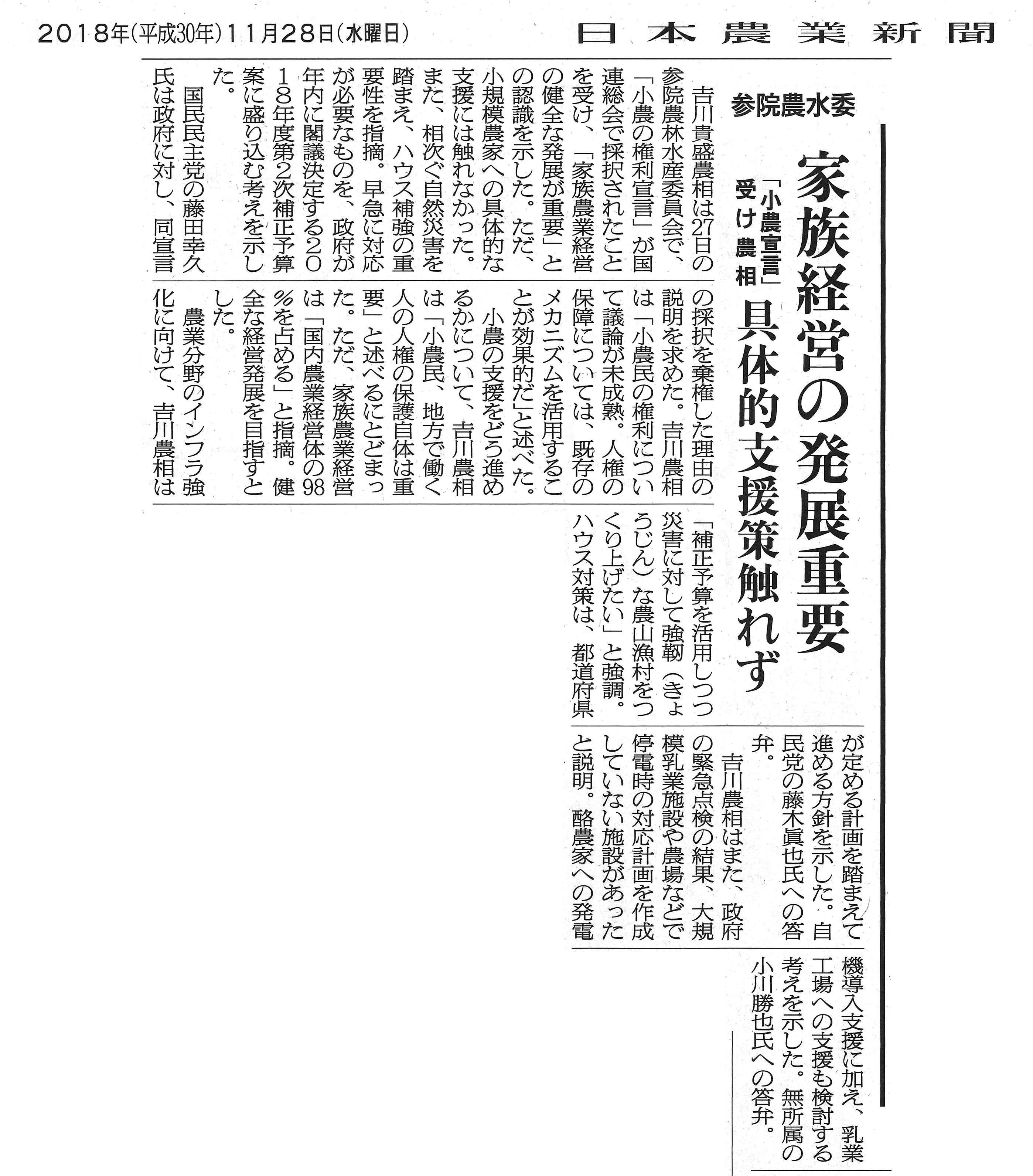 【日本農業新聞】参院農水委 家族経営の発展重要 「小農宣言」受け農相 具体的支援触れず