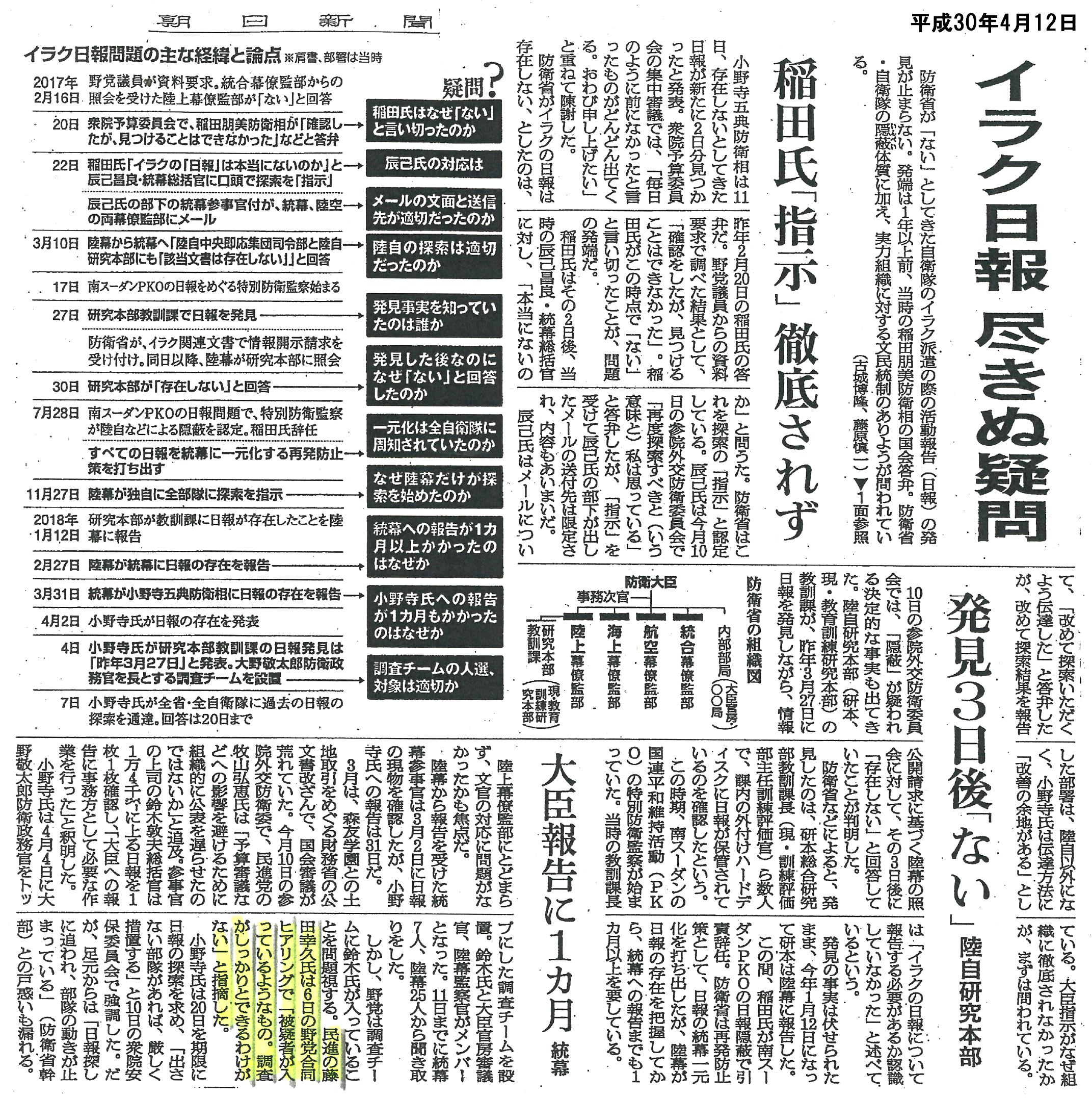 【朝日新聞】イラク日報尽きぬ疑問 大臣報告に1カ月