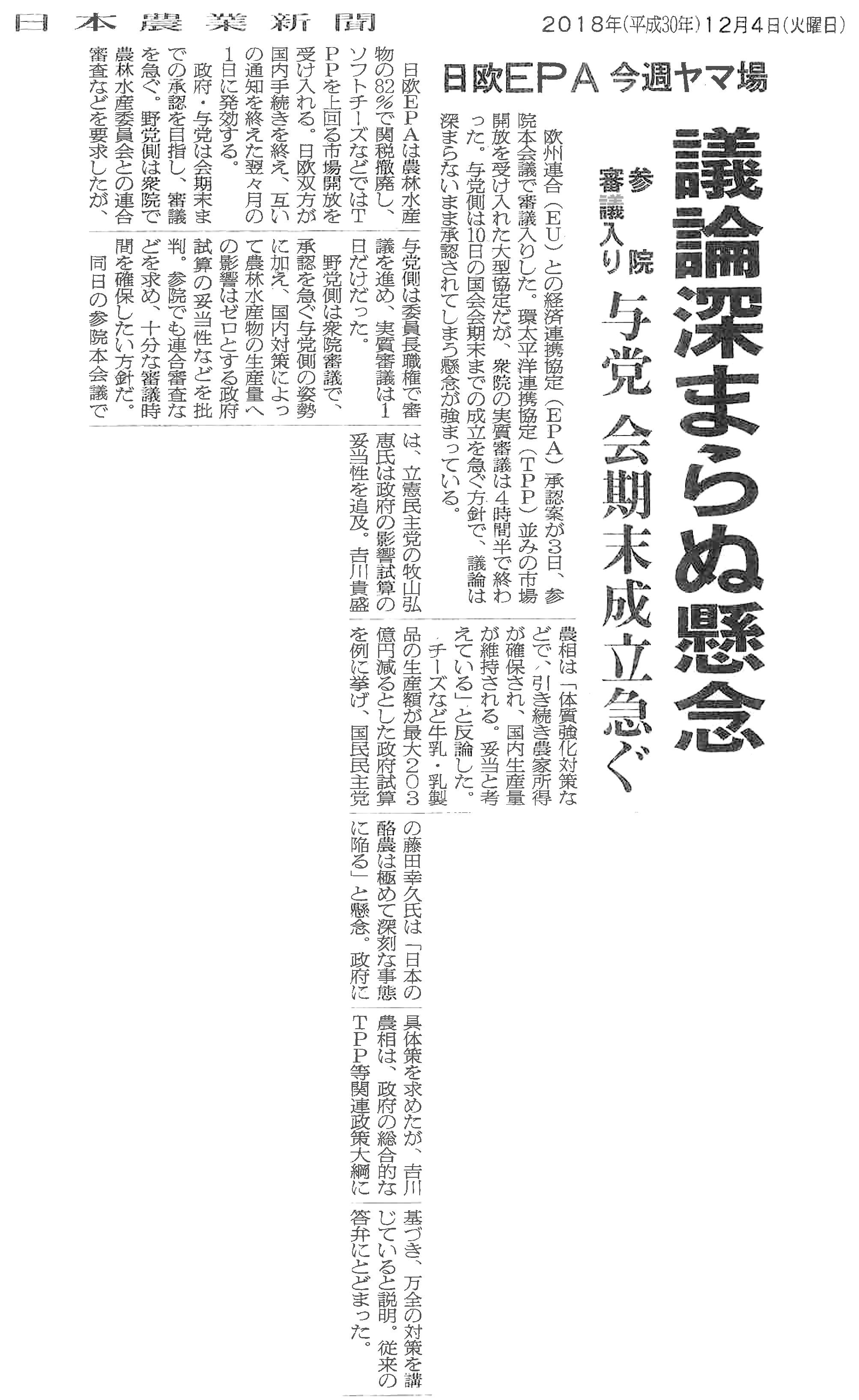 【日本農業新聞】日欧EPA今週ヤマ場 議論深まらぬ懸念 参院審議入り 与党 会期末成立急ぐ