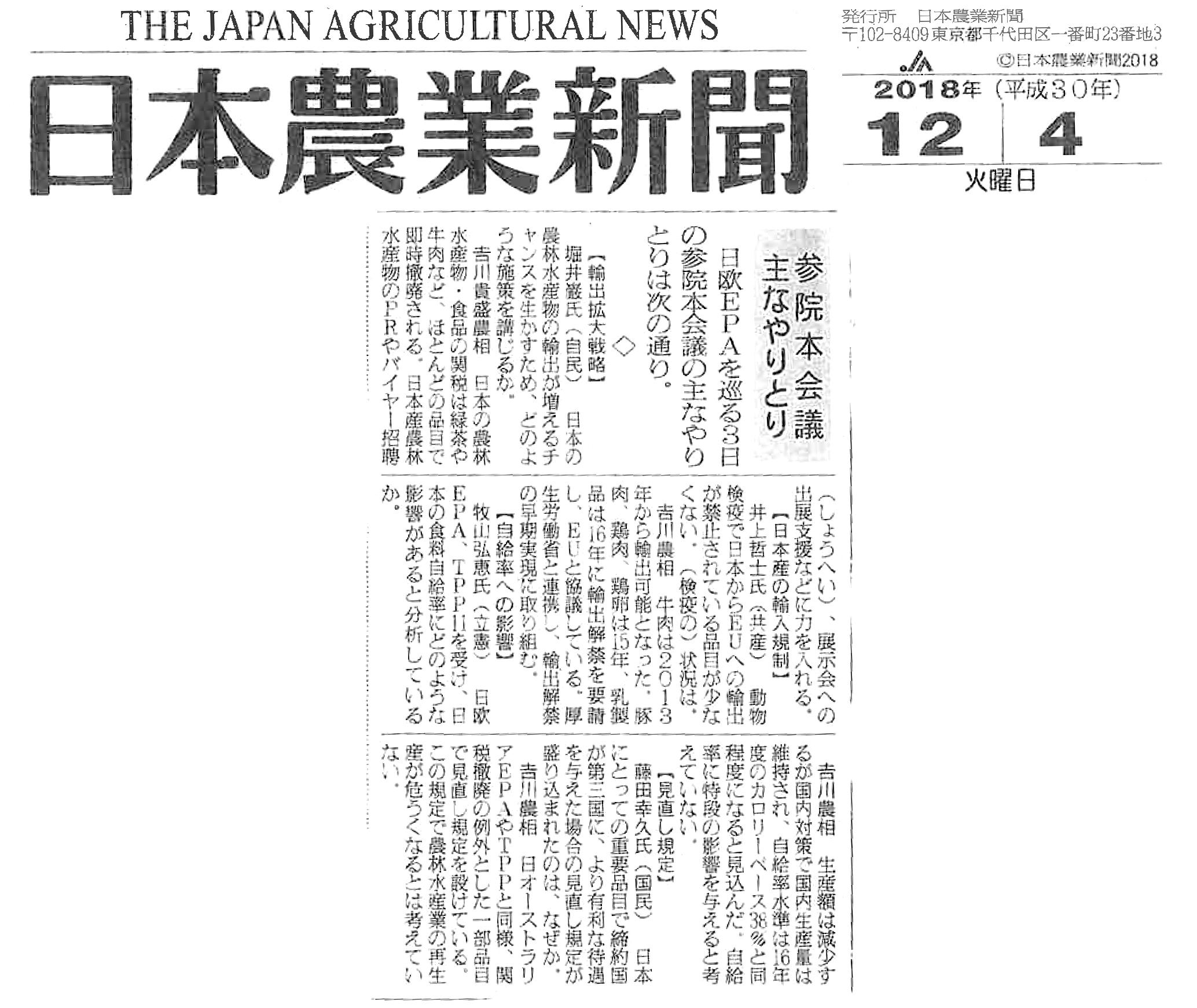 【日本農業新聞】参院本会議 主なやりとり