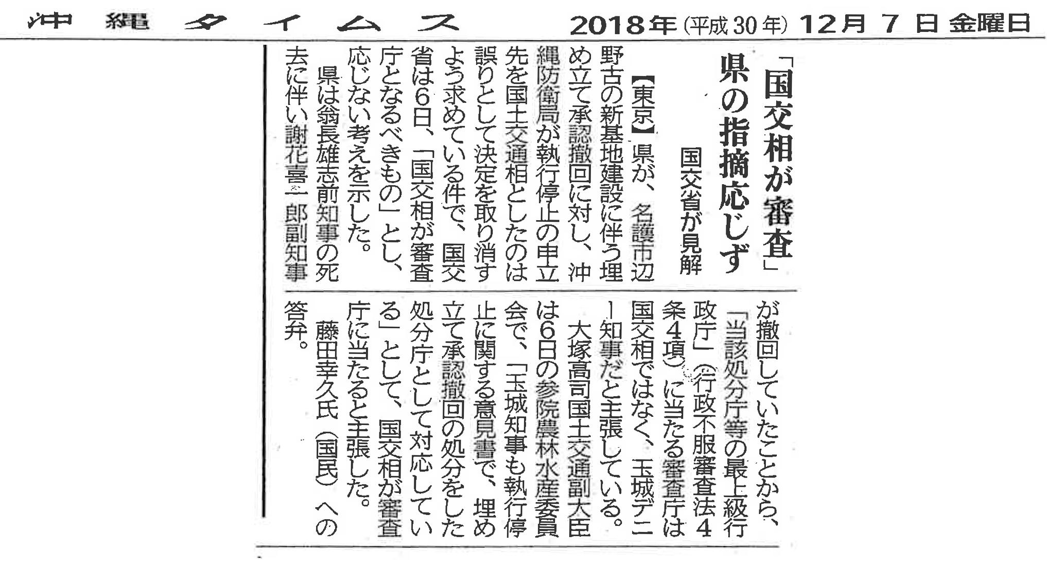 【沖縄タイムス】「国交相が審査」県の私的応じず 国交省が見解