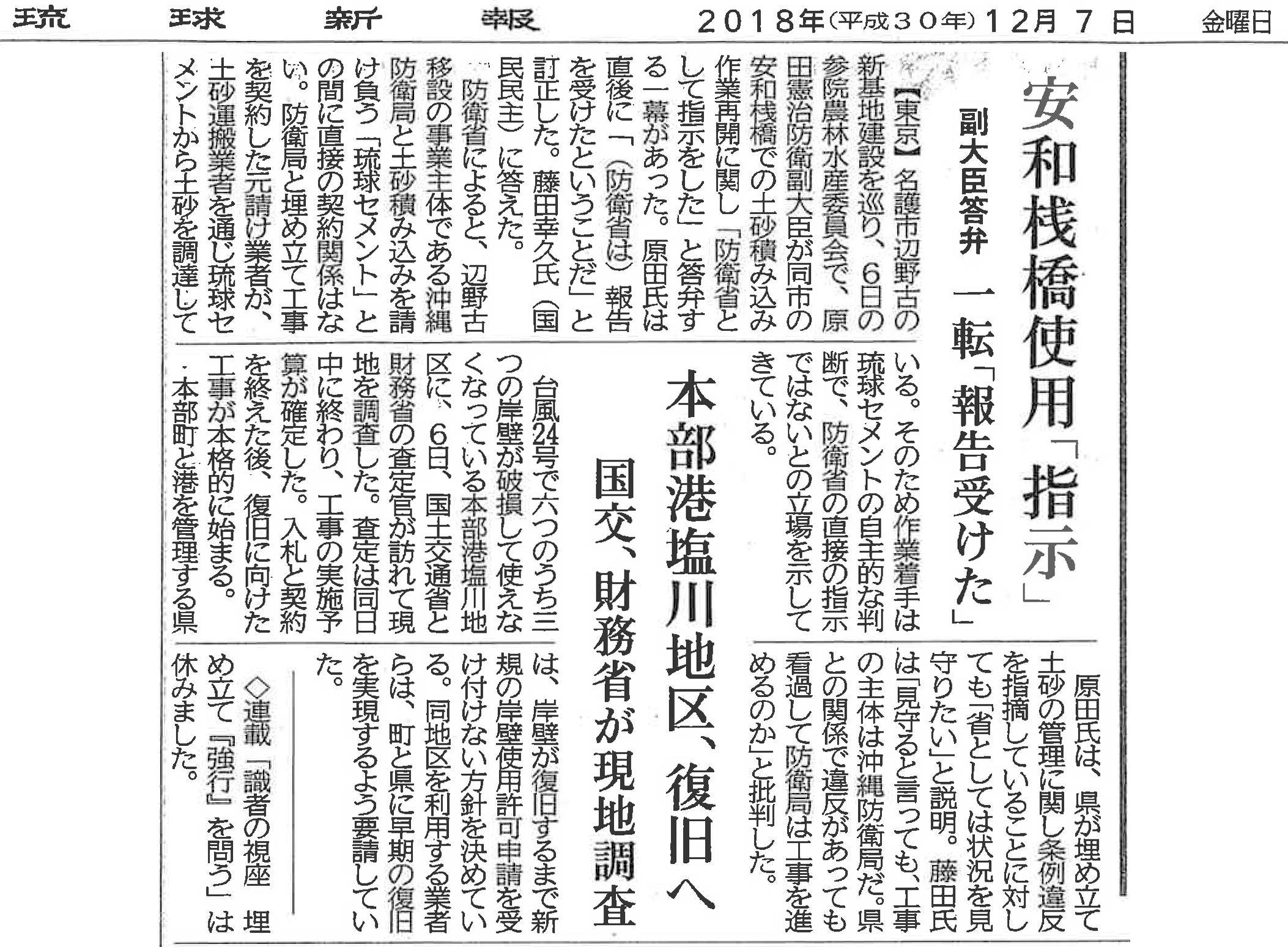 【琉球新報】安和桟橋使用「指示」 副大臣答弁 一転「報告受けた」