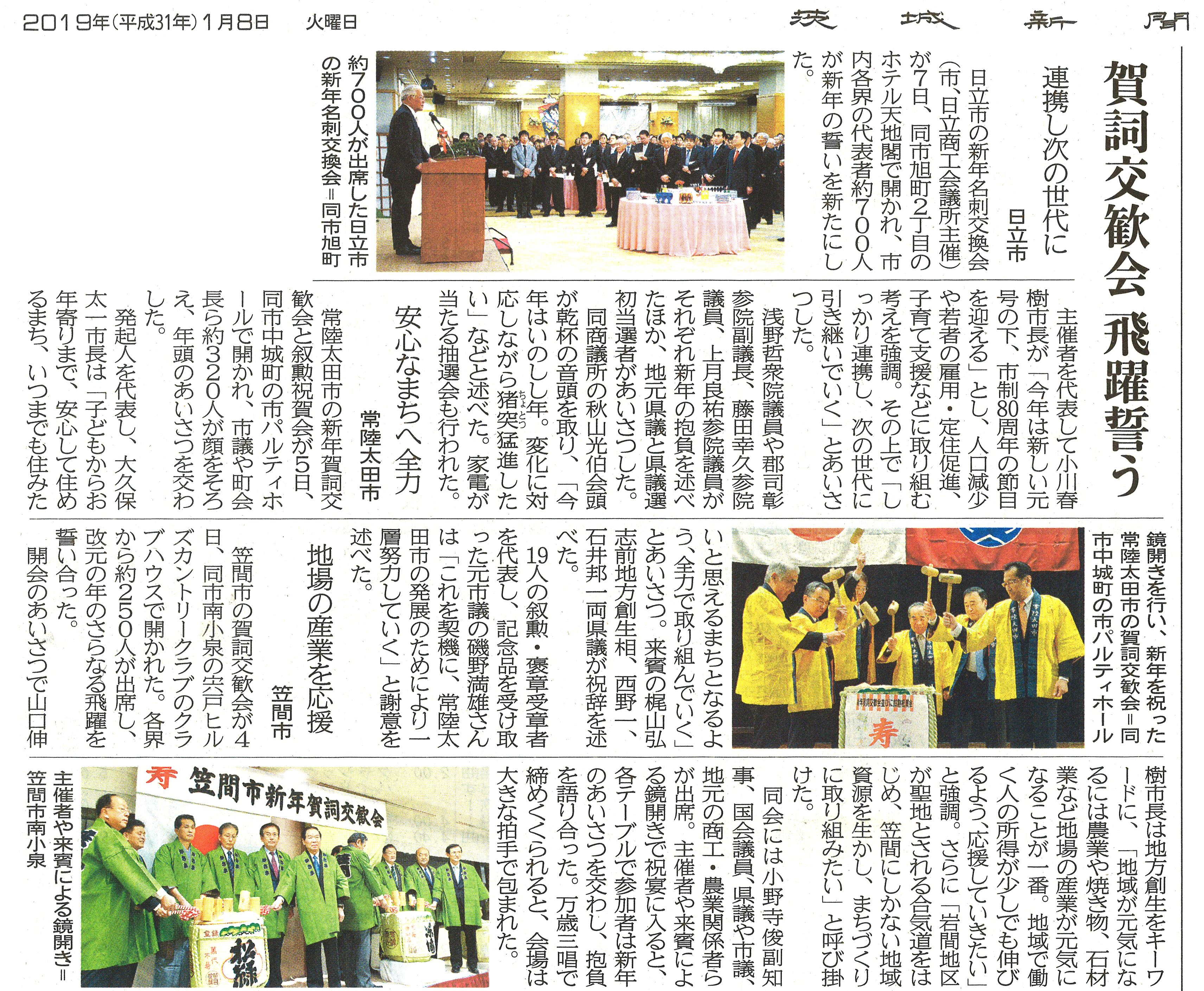 【茨城新聞】賀詞交歓会 飛躍誓う(日立市、常陸太田市、笠間市)