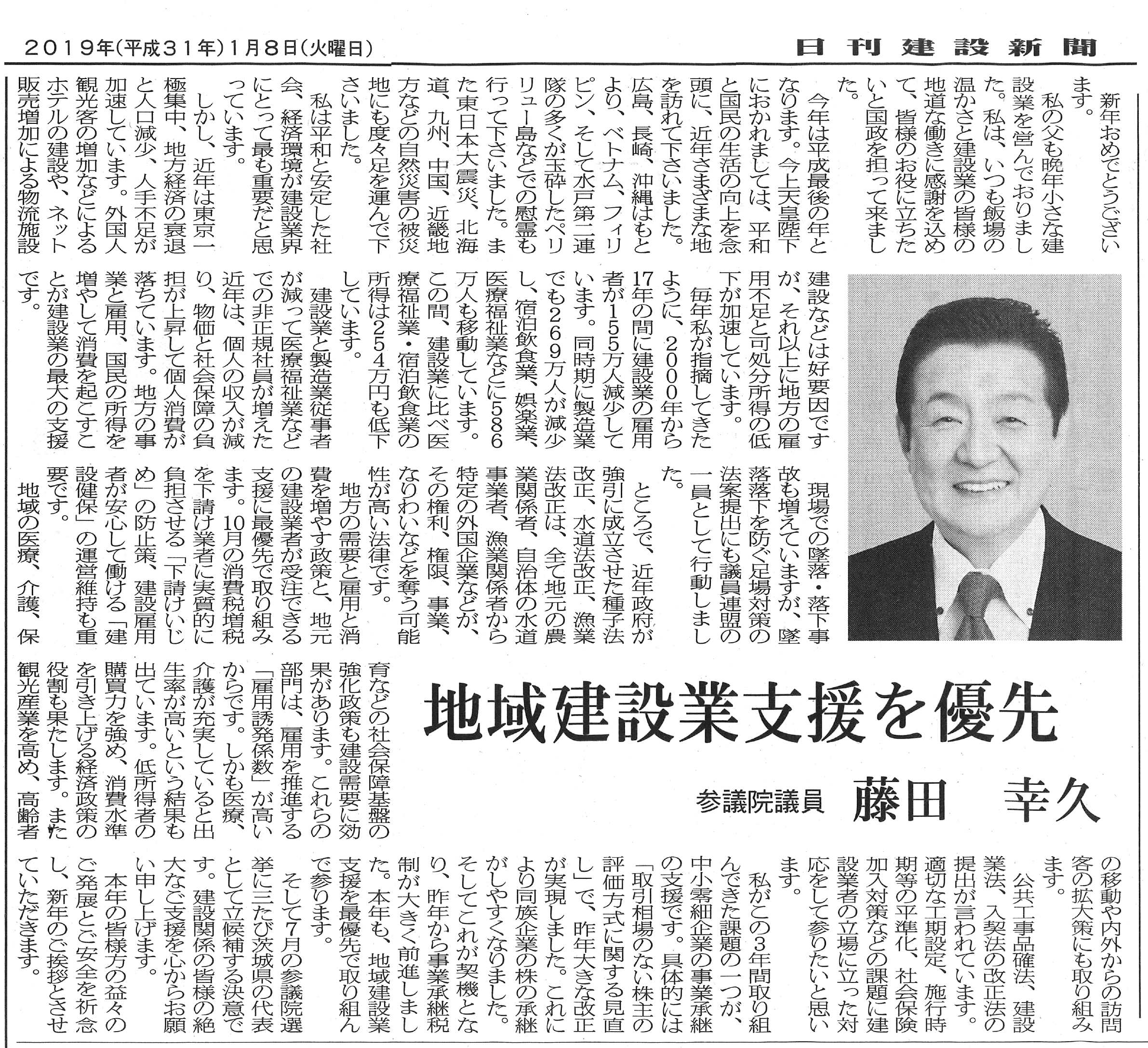 【日本建設新聞】年頭所感 地域建設業支援を優先