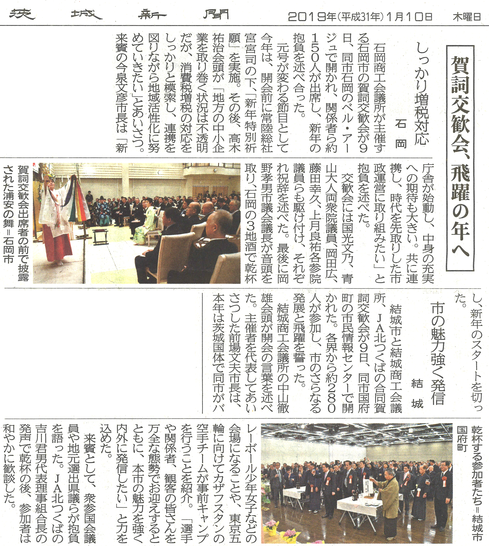 【茨城新聞】賀詞交歓会、飛躍の年へ(石岡市、結城市)
