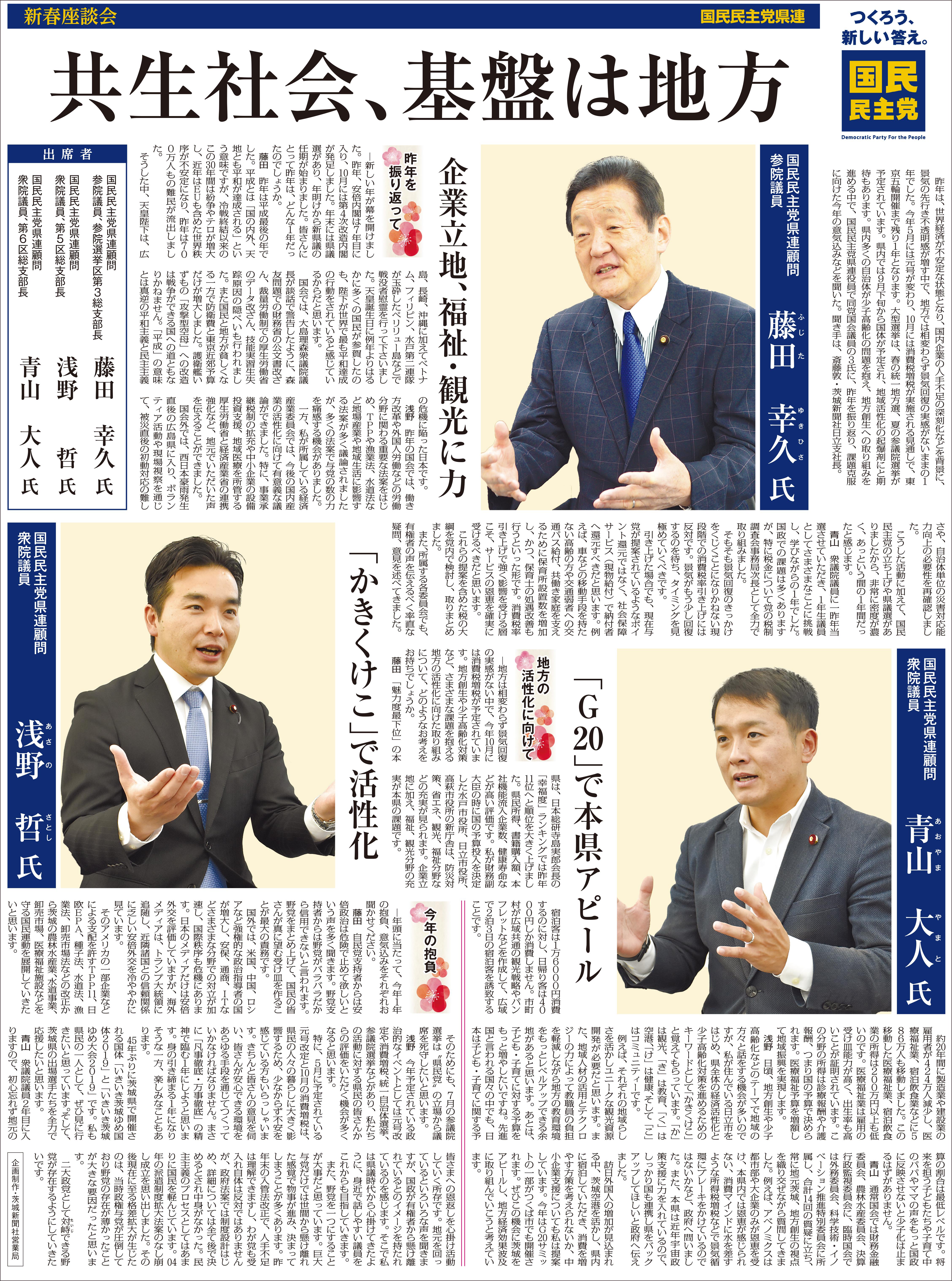 【茨城新聞】国民民主党新春座談会 共生社会、基盤は地方