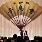 茨城新聞主催の千鳥会が盛大に開催されました