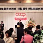 茨城県生活協同組合連合会、連合茨城など4つの新年会のはしごをしました