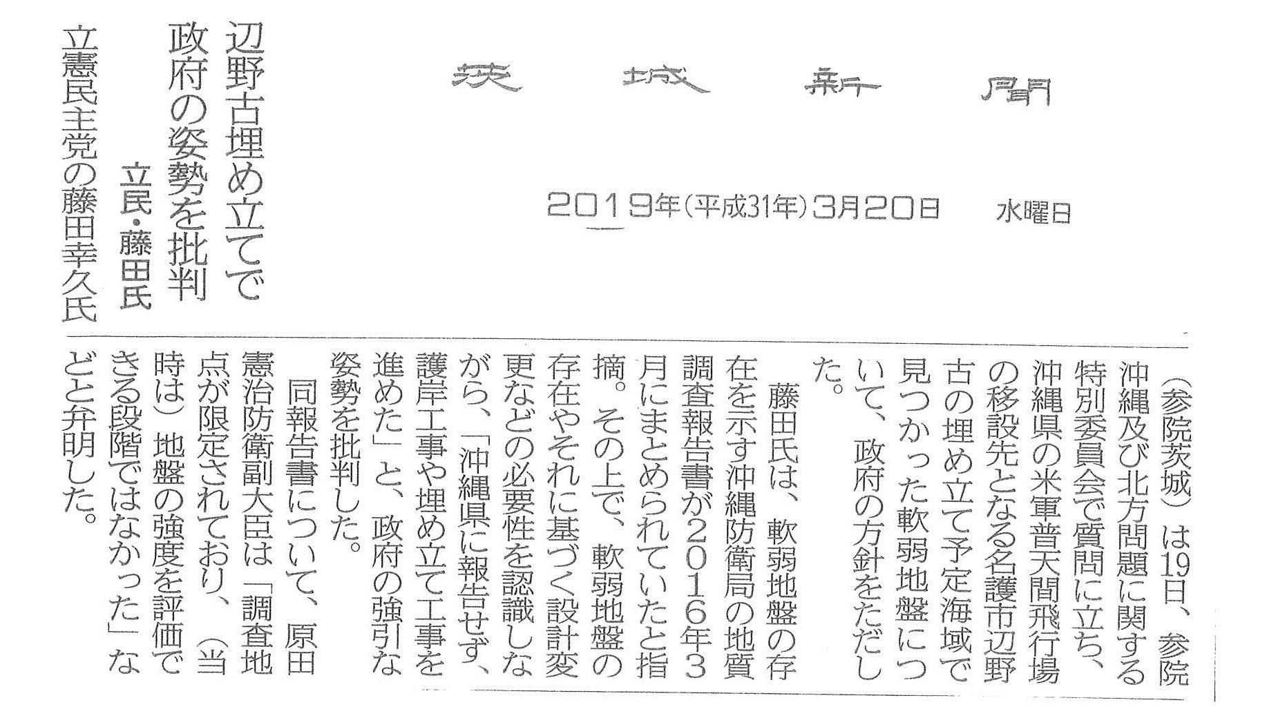 0320新聞記事