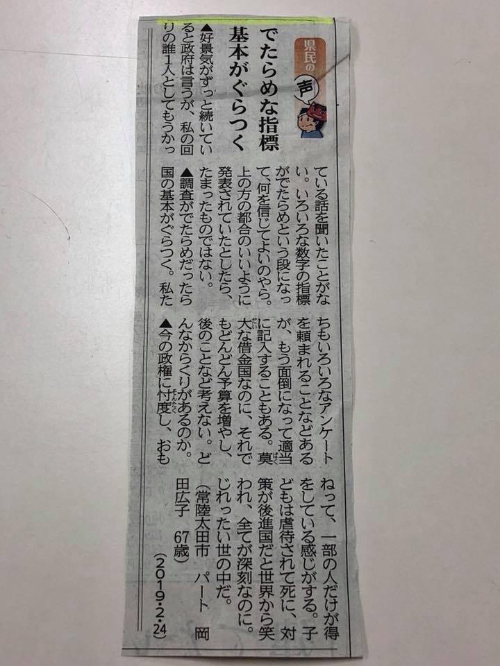 茨城新聞に、岡田広子さんからの素晴らしい投書が掲載されていました
