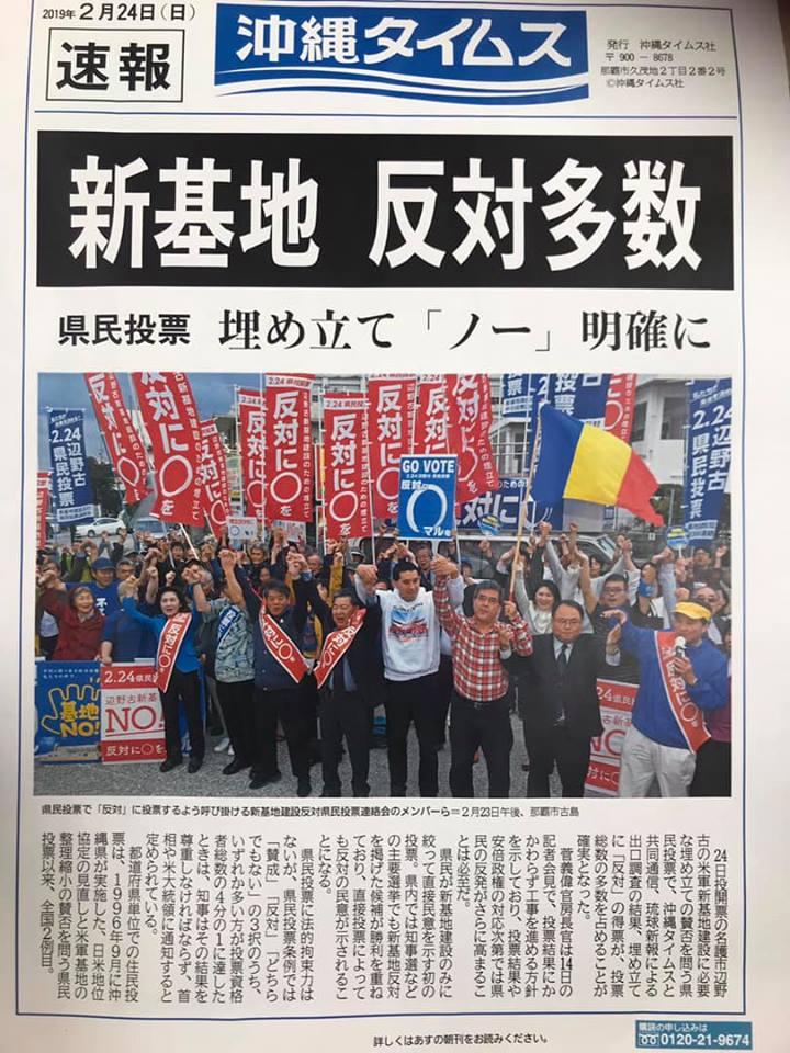 おめでとうございます!闘う民意の勝利です!