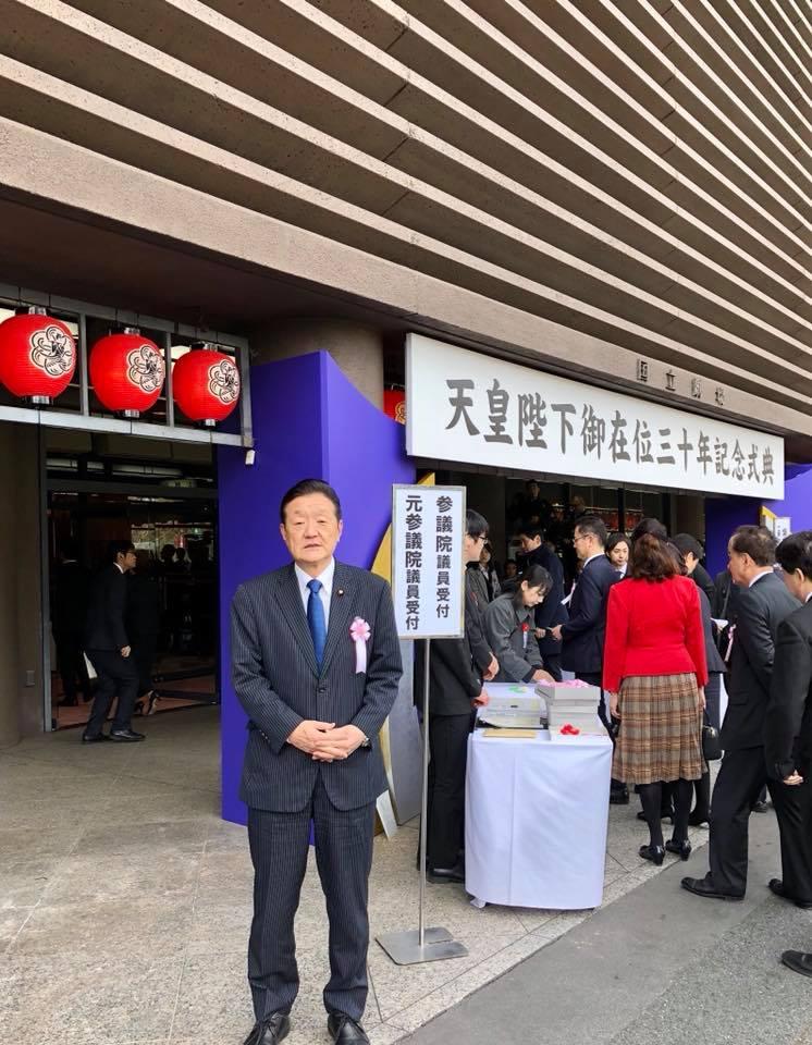 天皇陛下の在位30年を記念した式典が国立劇場で開催されました