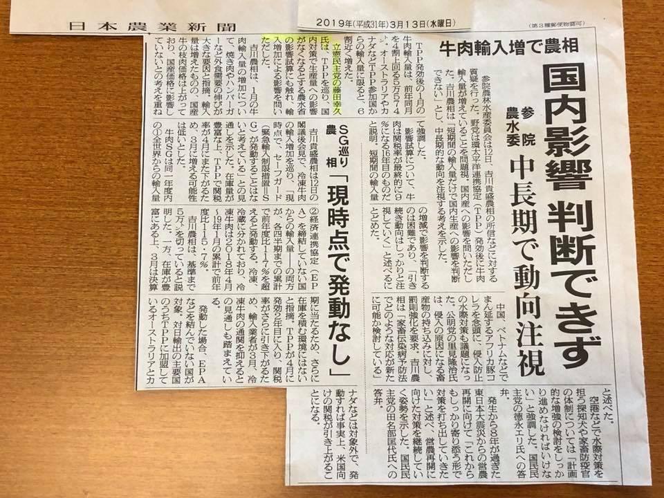 13日の日本農業新聞にて…
