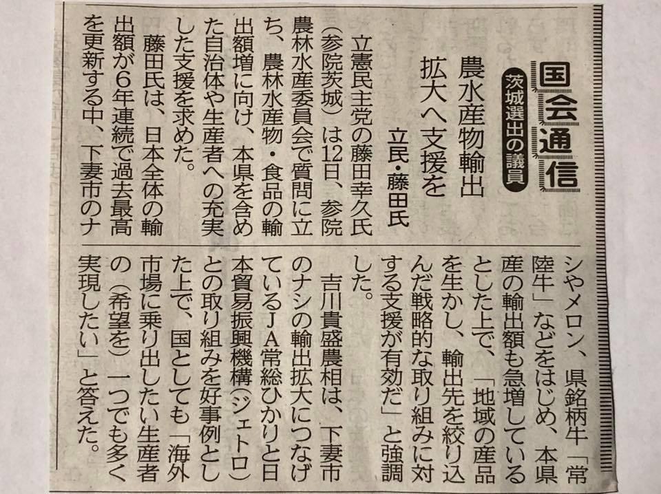 本日、13日の茨城新聞にて…