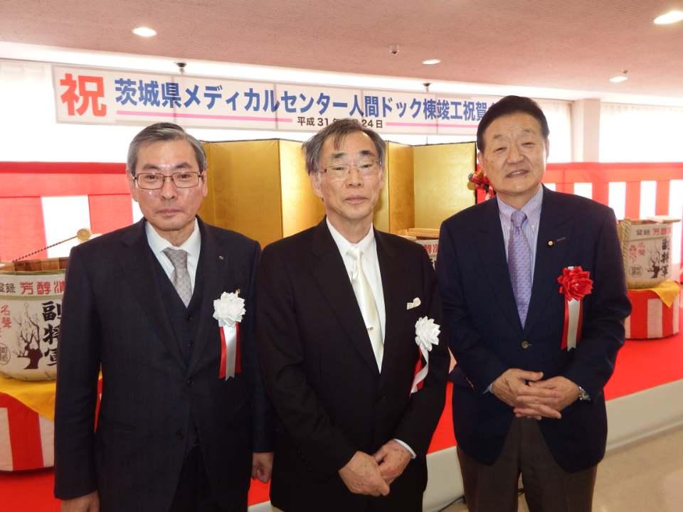 茨城県メディカルセンター人間ドック棟竣工式典