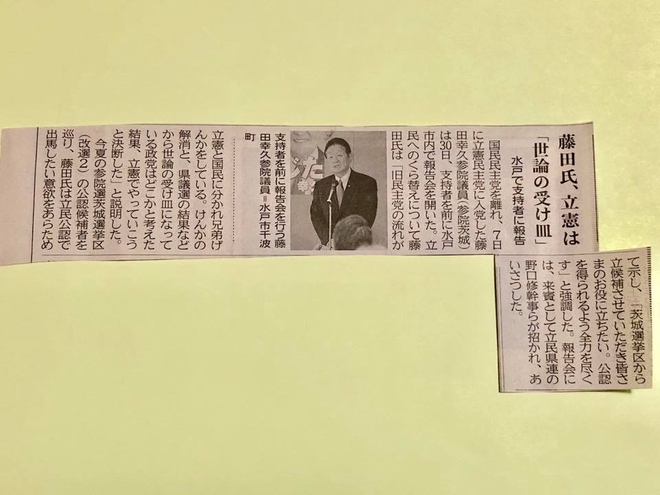 今朝の茨城新聞に、昨日の私の報告会の模様が報道されています。