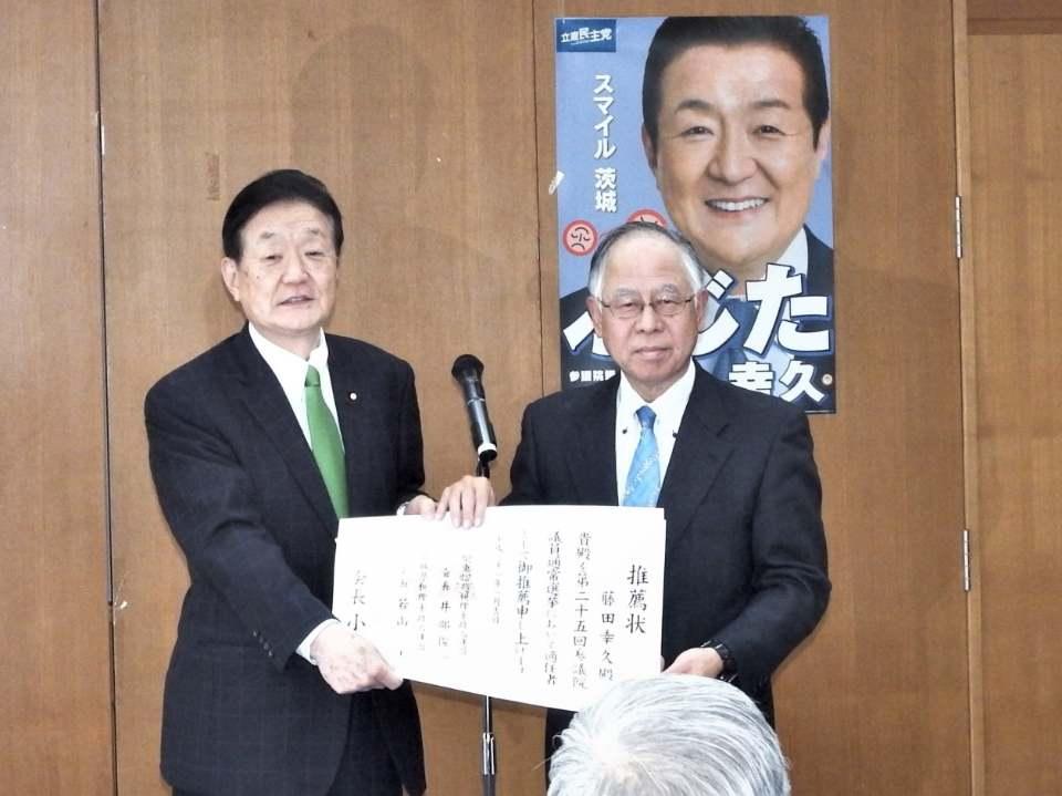 藤田幸久後援会主催の国政報告会が開催