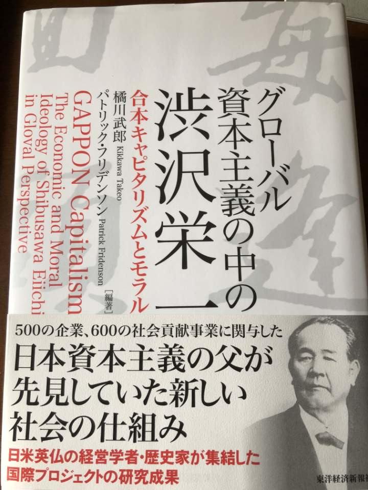 新しい1万円札に渋沢栄一の写真が使用されることが決まりました